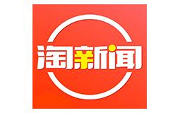 淘新闻广告投放
